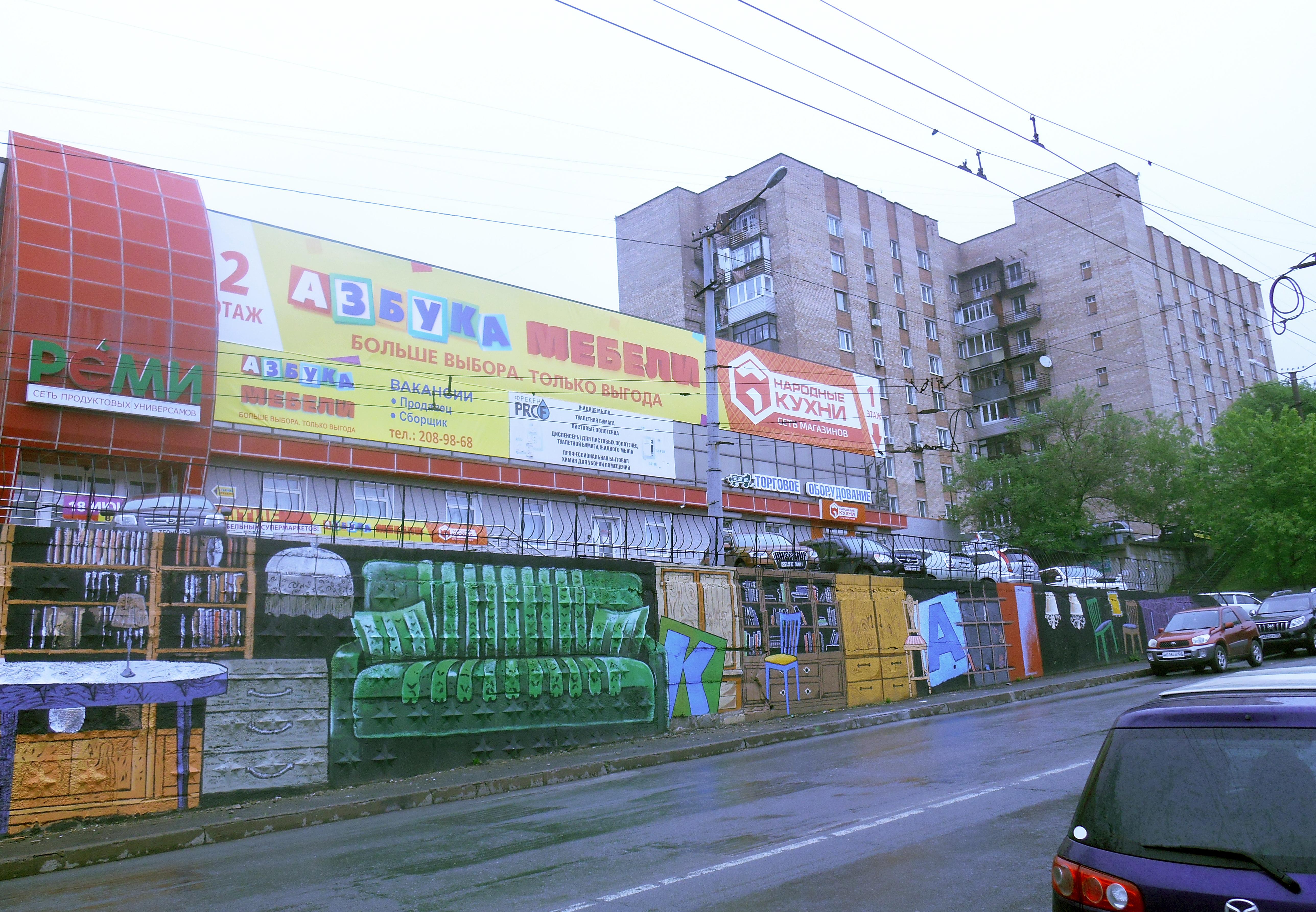 мебельные магазины во владивостоке каталог с фото